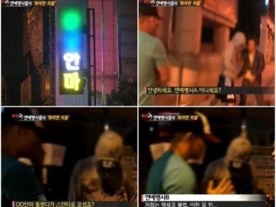 Lagi Wamil, Se7en & Sangchu Diam-Diam ke Panti Pijat