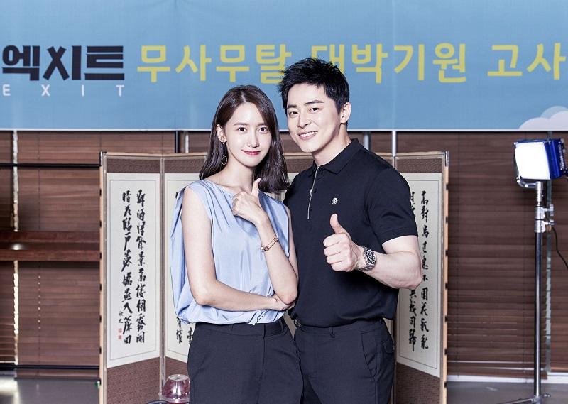 https: img.okeinfo.net content 2019 06 13 206 2065945 film-terbaru-yoona-snsd-dan-jo-jung-suk-rilis-poster-perdana-9peGNaEdhT.jpg
