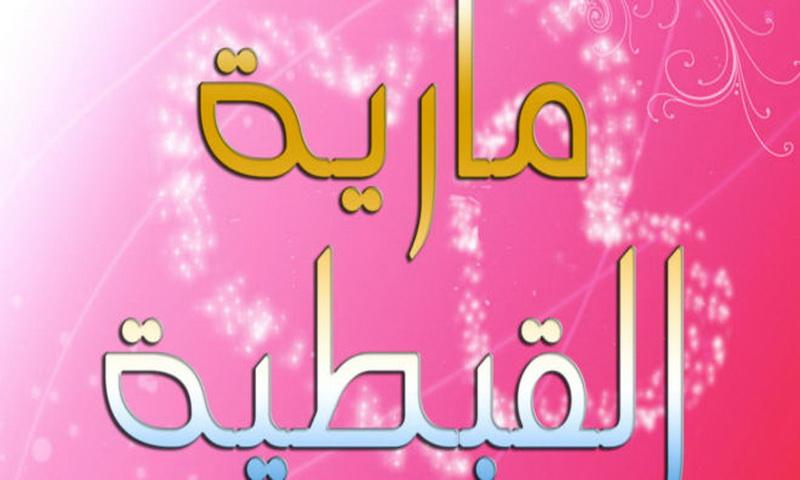https: img.okeinfo.net content 2019 09 03 614 2100102 mengenal-mariyah-al-qibthiyah-budak-yang-bikin-istri-rasulullah-cemburu-FWzdBkQkHO.jpg