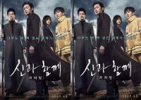 Along with the Gods Jadi Film Terlaris ke-3 Sepanjang Sejarah Box Office Korea
