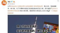 Pembeli Misterius Beli Roket Luar Angkasa Seharga Rp93 Miliar di <i>Online Shop</i>