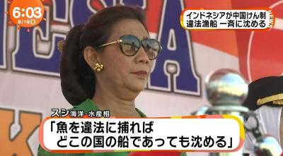 Diberitakan Media Jepang, Menteri Susi: Artinya Apa Dong